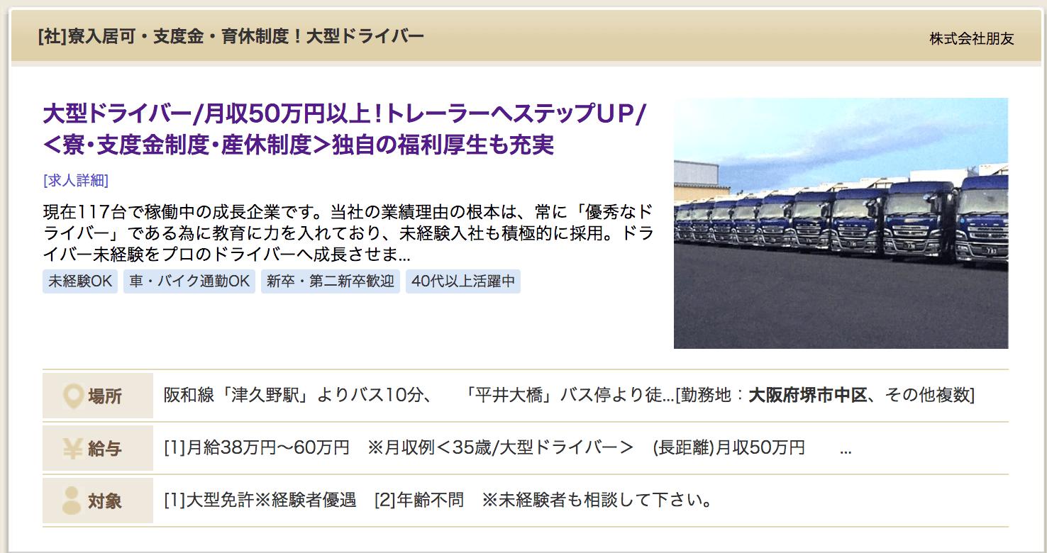 トラック運転手_年収600万円