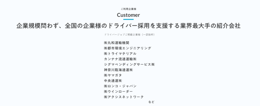 株式会社プレックス_ご利用企業様