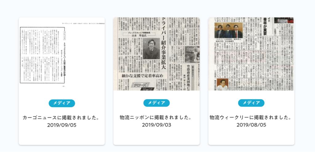 株式会社プレックス_メディア掲載実績