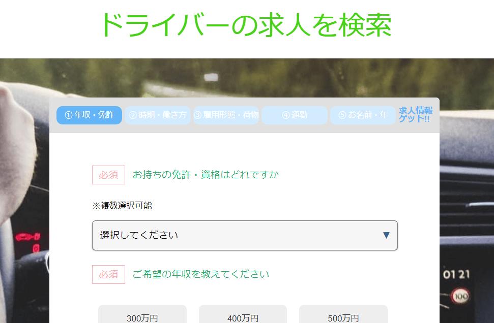 ドライバー求人検索