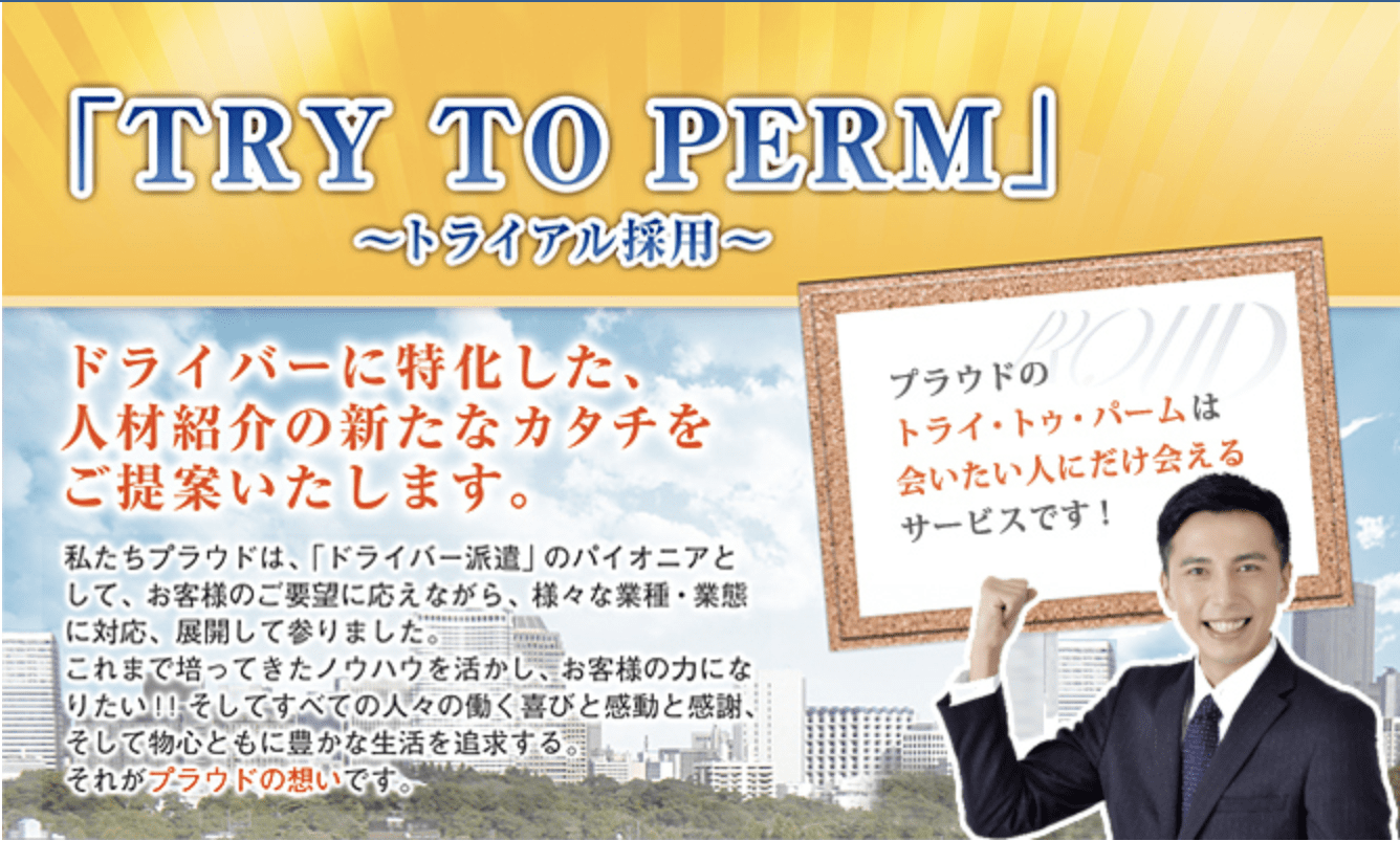 TRY_TO_PERM