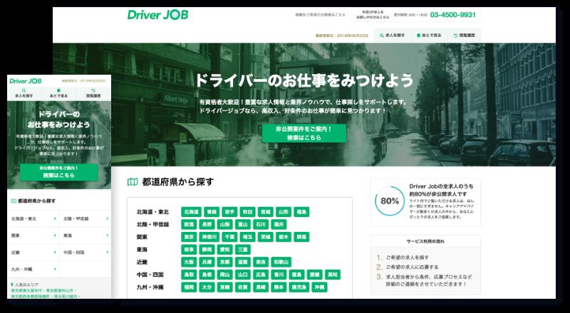 driver_job_product